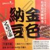 Trombones Natto