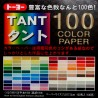 Origami paper 7.5 x 7.5 cm - 100 double sided sheets